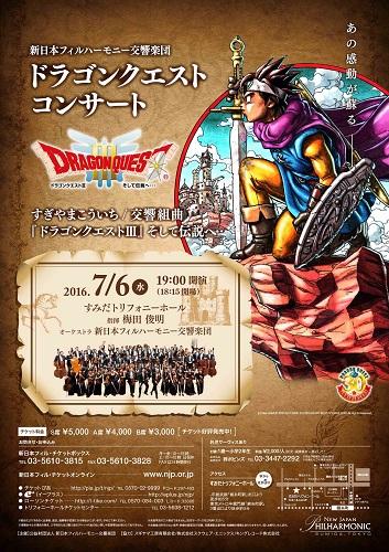 新日本フィル_ DQC_flyer