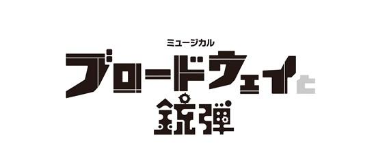ブロードウェイと銃弾logo