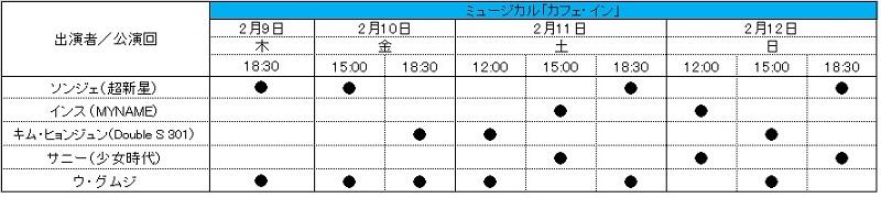カフェ・イン_タイムテーブル