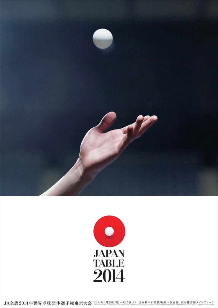 世界卓球ポスター