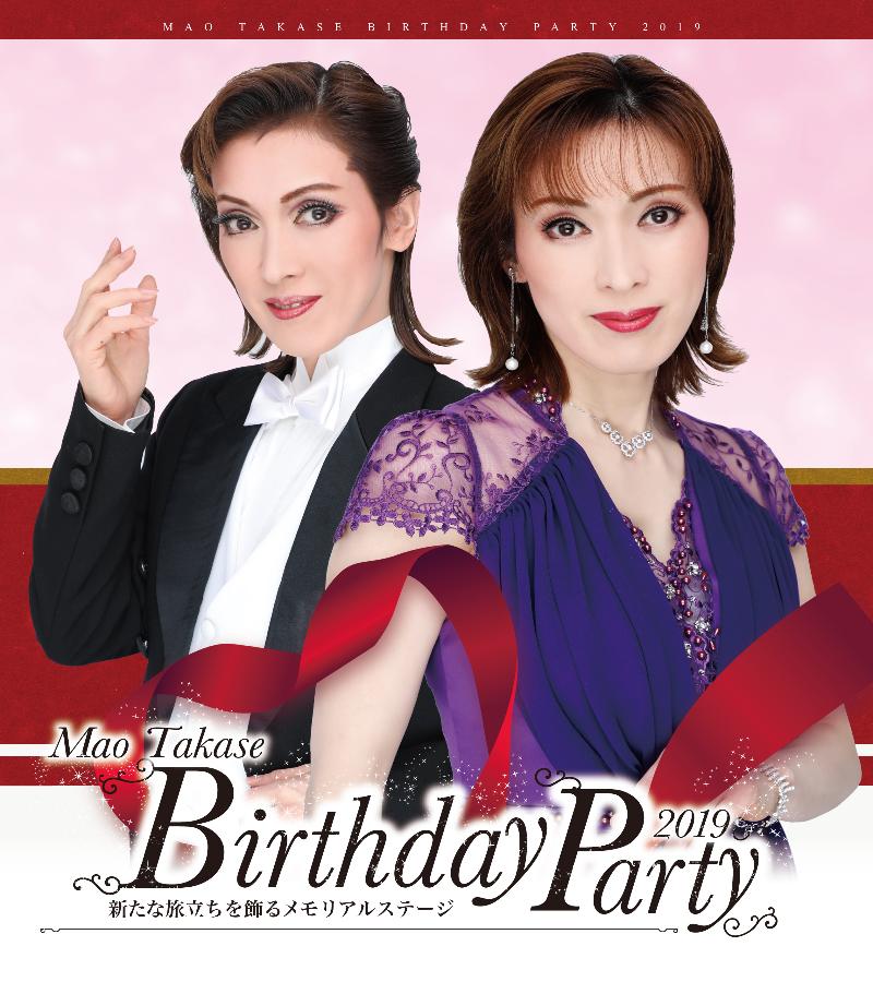 高世麻央Birthday Party 2019