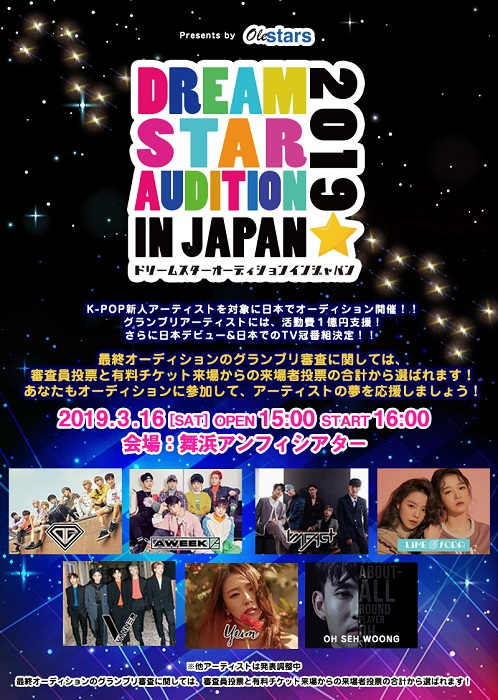DREAM STAR AUDITION