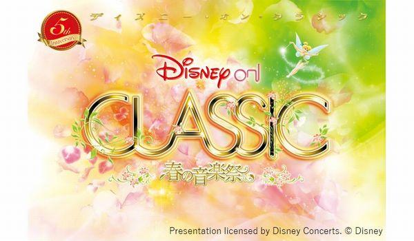 ディズニー・オン・クラシック2019