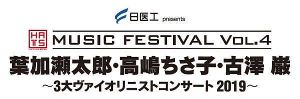 HATS MUSIC FESTIVAL Vol.4_ロゴ