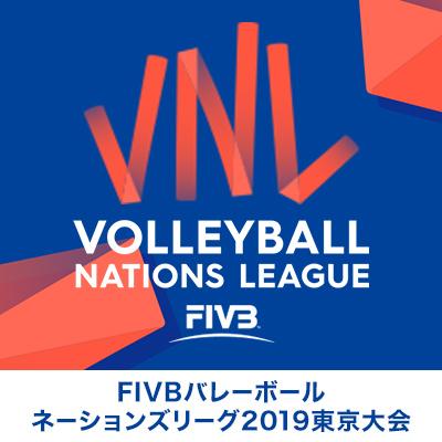 FIVBバレーボールネーションズリーグ2019東京大会