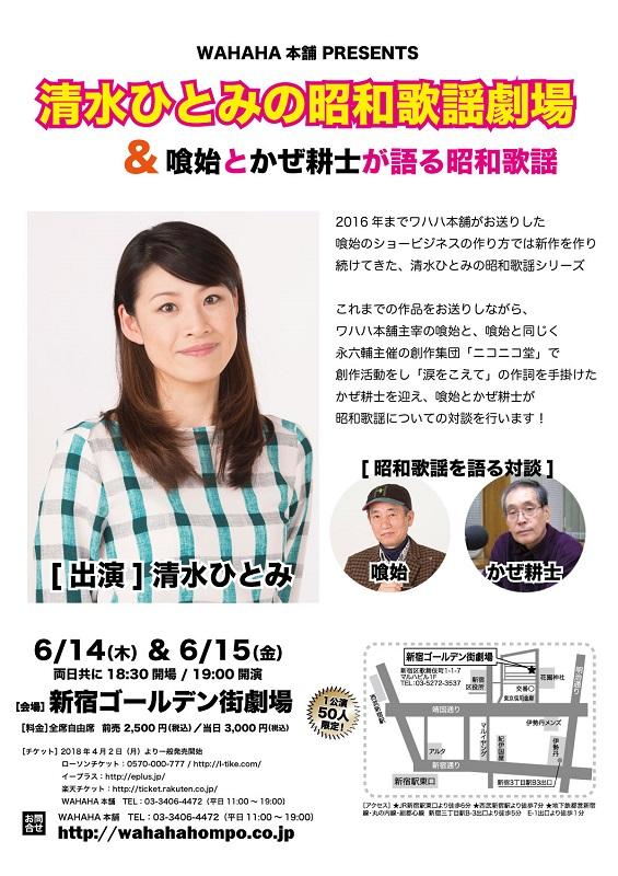 清水ひとみの昭和歌謡劇場