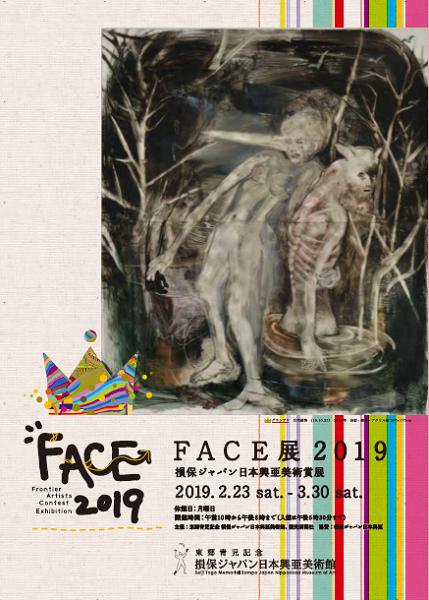 FACE展2019