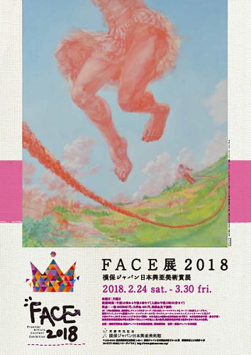 FACE展2018
