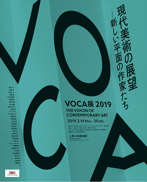 VOCA展2019