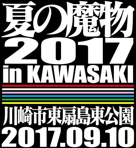 夏の魔物2017 in KAWASAKI