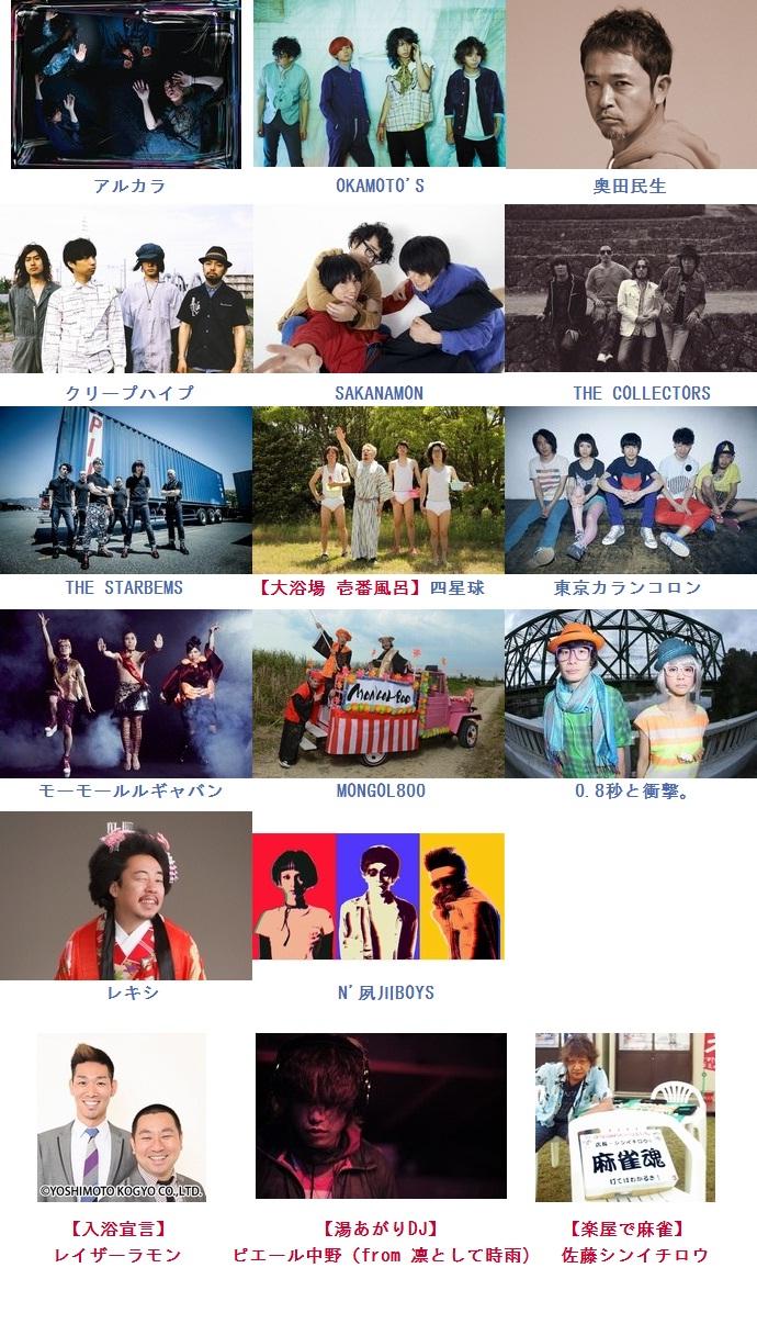 2013音魂0801up用