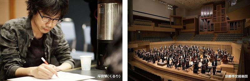 岸田×京響800