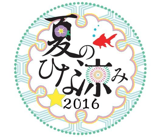 夏のひな涼み☆2016