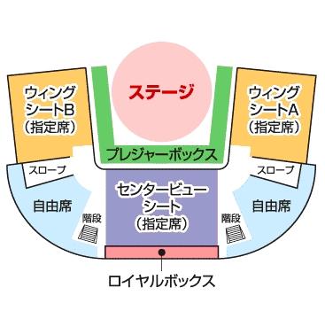ポップサーカスつくば公演 座席図