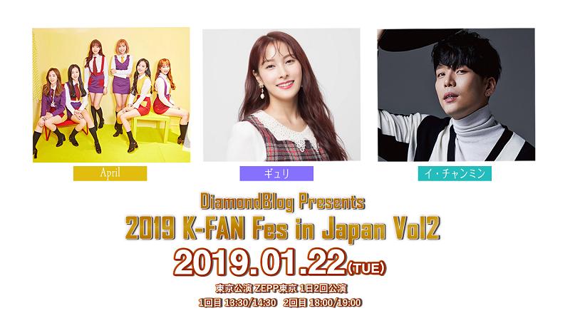 2019 K-FAN Fes in Japan Vol.2