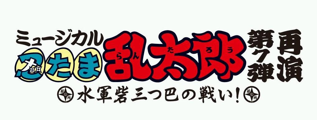 忍たま第7弾_ロゴ