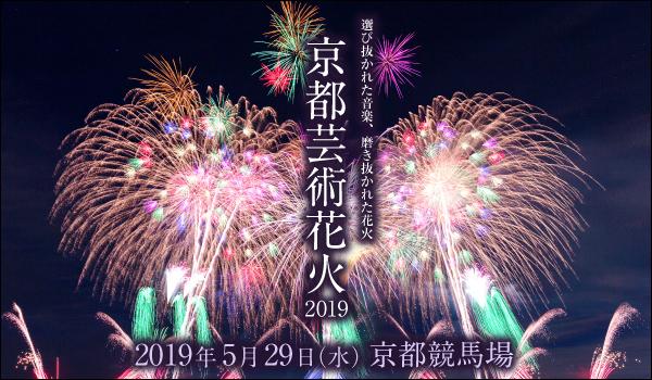 京都芸術花火2019 カルーセル