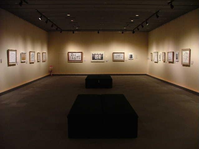 相田みつを 展示室