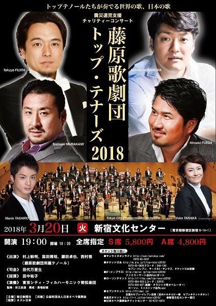 藤原歌劇団トップ・テナーズ2018チラシビジュアル
