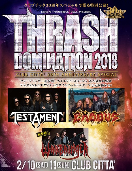 THRASH DOMINATION 2018
