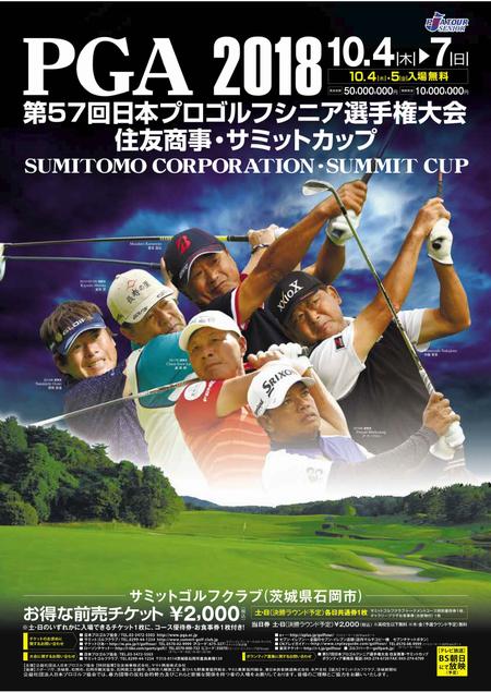 日本プロゴルフ
