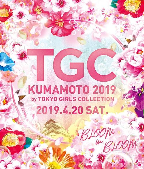 TGC KUMAMOTO