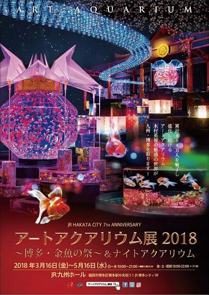 アートアクアリウム展 2018_博多