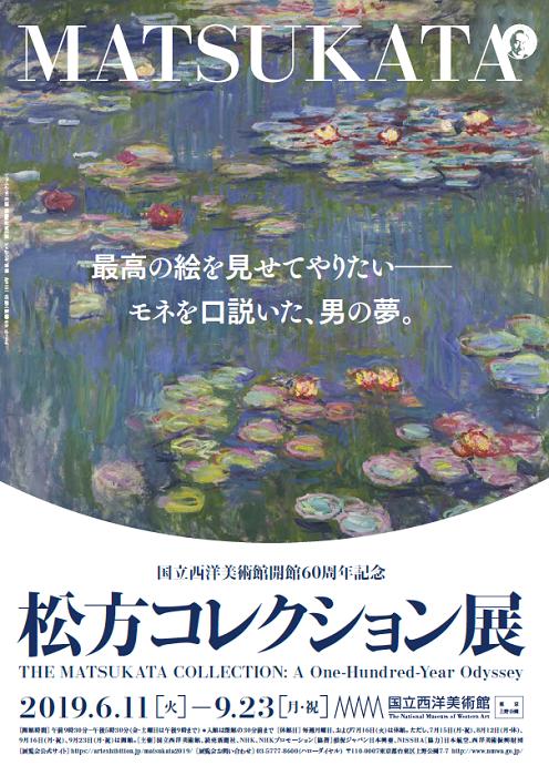 松方コレクション_本チラシ