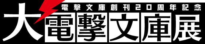 電撃文庫ロゴ