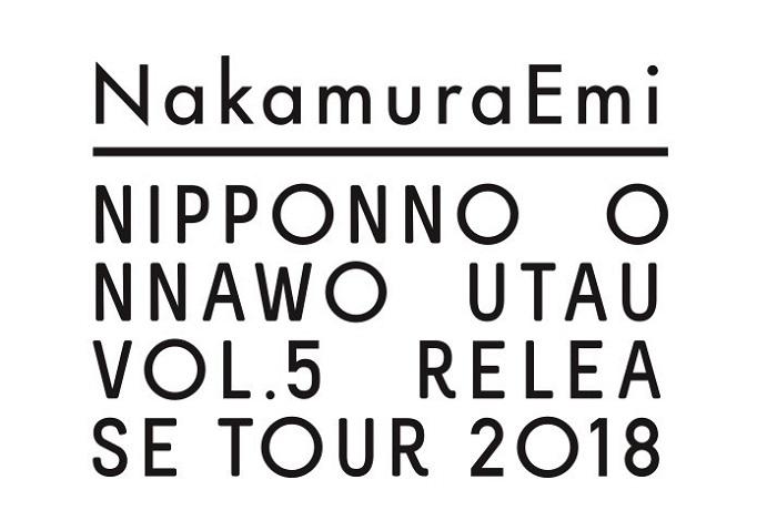NakamuraEmi_ロゴ