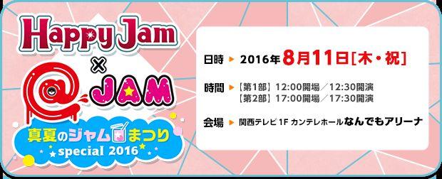 Happy Jam×@JAM