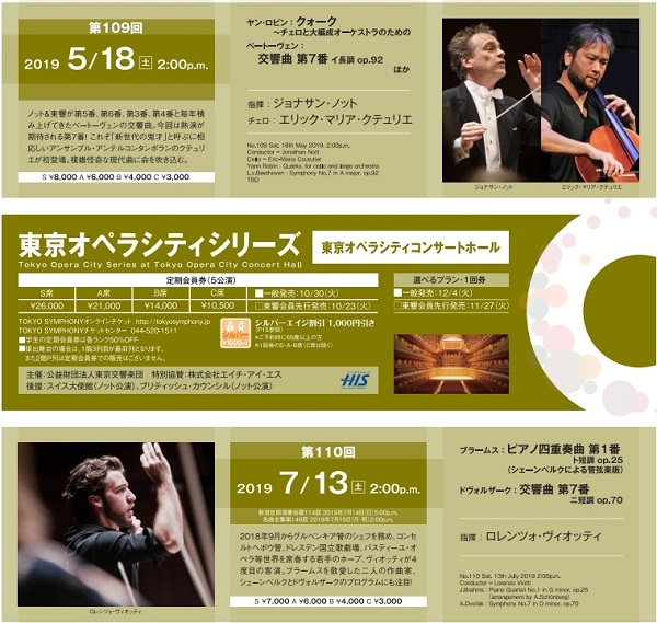 東京オペラシティ2019A