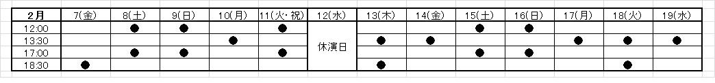 真田大阪TT