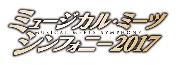 ロゴ:ミュージカルミーツ2017