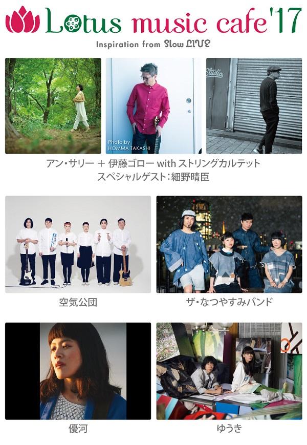 lotus_music_cafe_logo組A_600