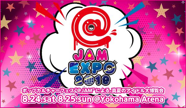 @JAM EXPO 2019_600×350