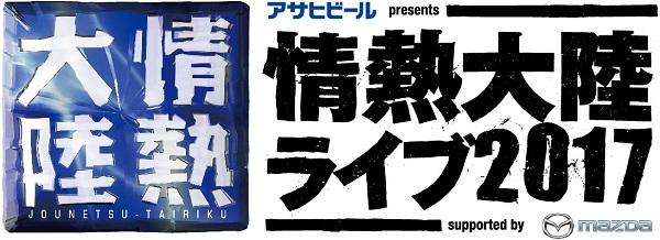 情熱大陸ライブ_logo協賛入_600