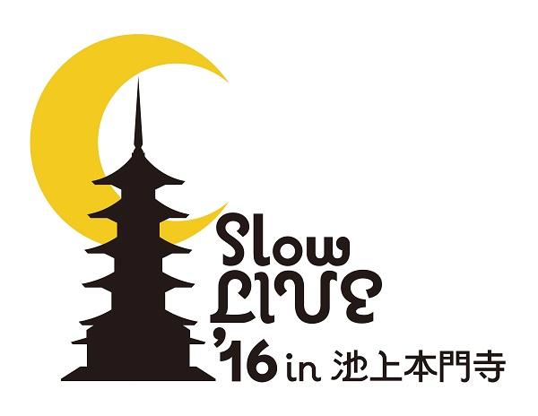 SlowMusicLOGO_'16_600