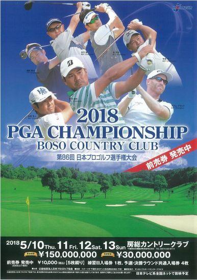 第86回 日本プロゴルフ選手権