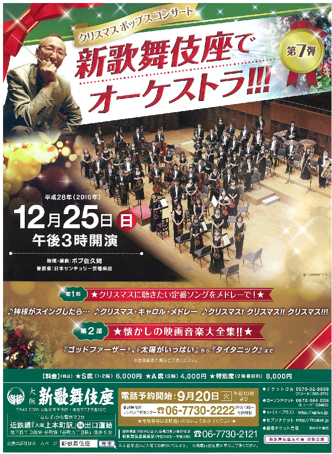新歌舞伎座でオーケストラ2016