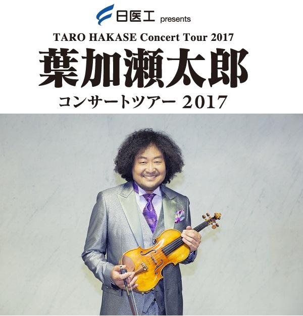 葉加瀬太郎2017