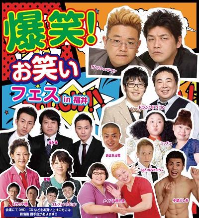 お笑いフェス_福井