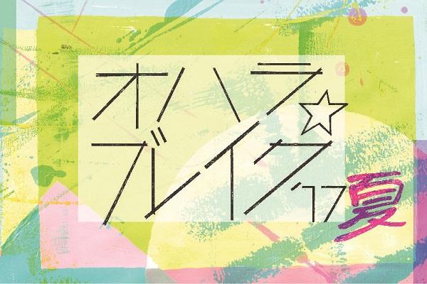オハラ☆17夏ロゴ_600
