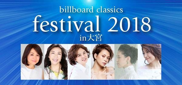billboard classics festival 2018_600