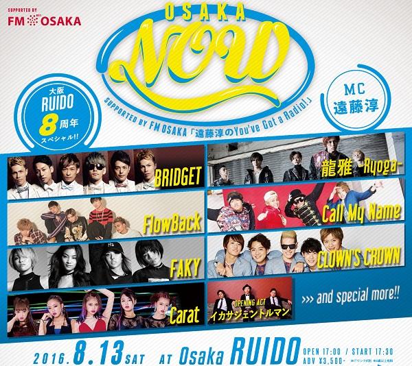 「OSAKA NOW」 〜大阪・RUIDO 8周年スペシャル!!〜