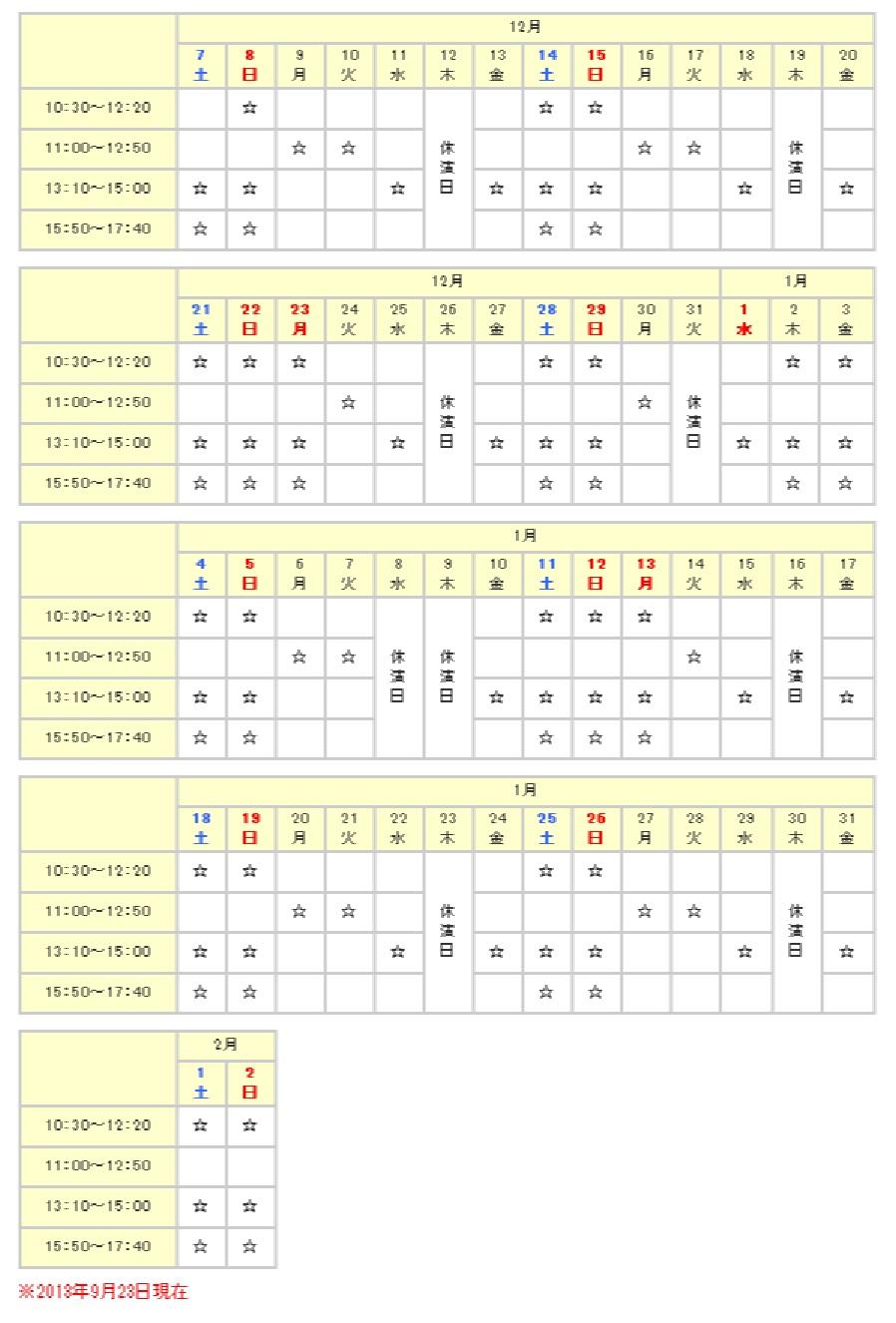 ポップサーカス 《千葉公演》スケジュール