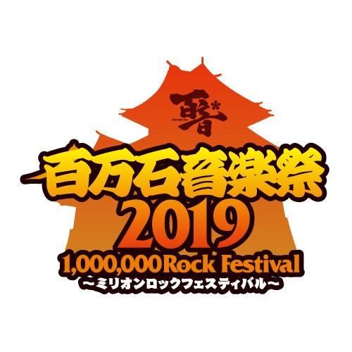 百万石2019ロゴ2