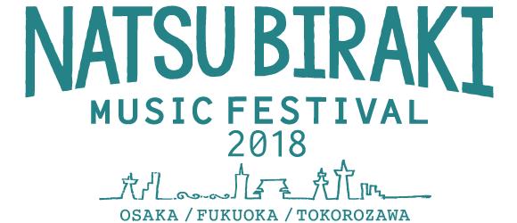 夏びらき MUSIC FESTIVAL 2018