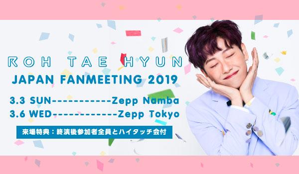 ROH TAEHYUN JAPAN FANMEETING 2019