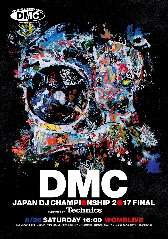 DMC2017